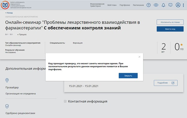 Уведомление об отправлении кода на проверку