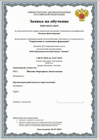 Заявка на обучение №1
