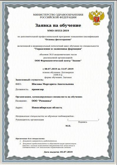 Заявка на обучение №2